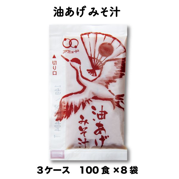 送料無料 業務用 油揚げみそ汁 (14g × 100食入×8袋×3ケース) コブクロ