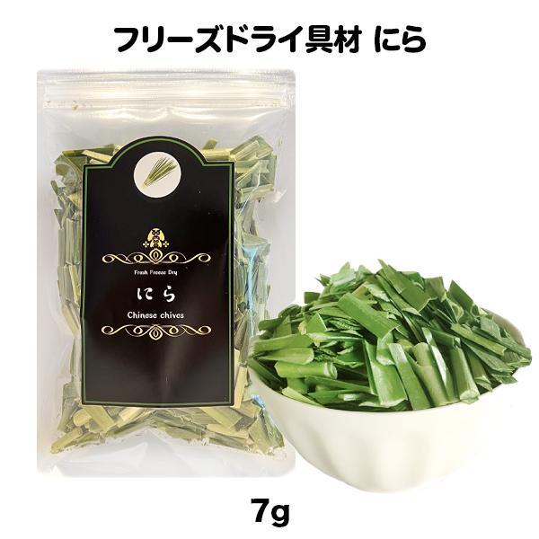 にら フリーズドライ スープ みそ汁 具材 調味料( 7g)