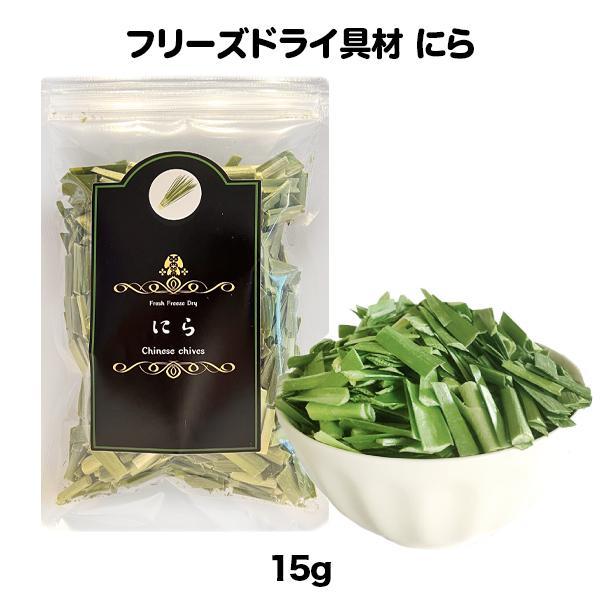 にら(中) フリーズドライ スープ みそ汁 具材 調味料(15g)