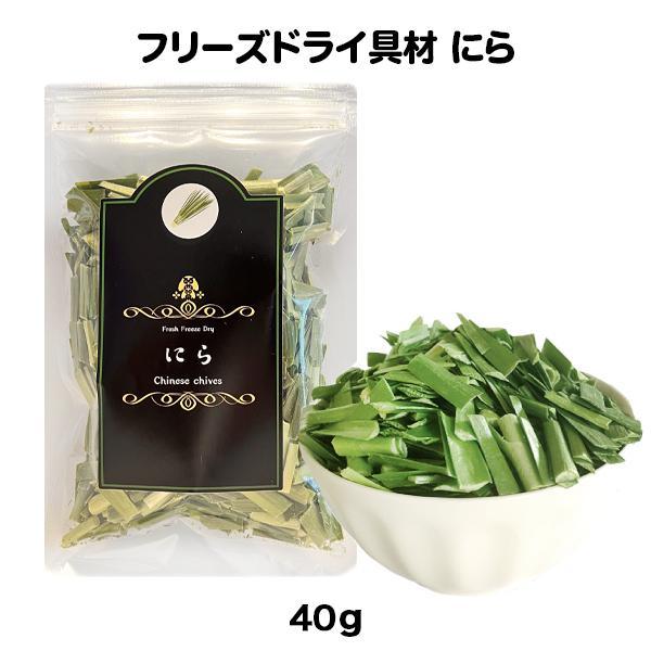 にら 大袋 フリーズドライ スープ みそ汁 具材 調味料(50g)