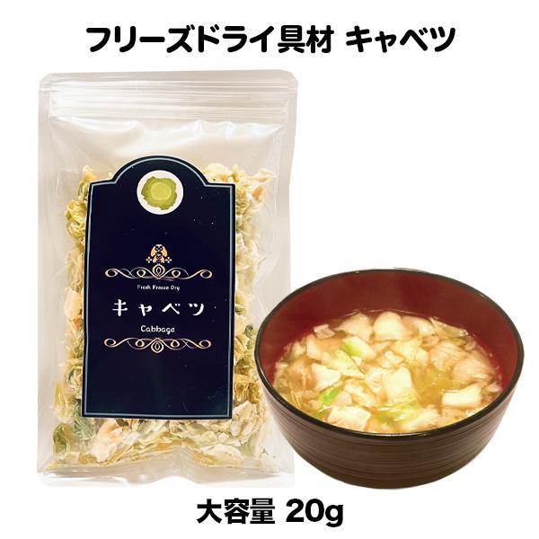 キャベツ フリーズドライ スープ みそ汁 具材 調味料(20g)