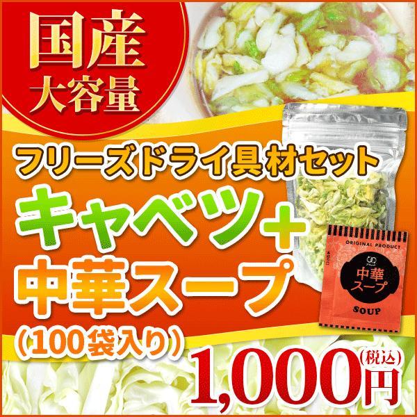 中華スープ(100袋入)+キャベツ フリーズドライ( 20g) インスタント 粉末 乾燥スープ 即席 中華スープ コブクロ