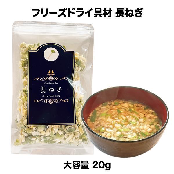 長ねぎ 白ねぎ フリーズドライ スープ みそ汁 具材 国産 調味料 アミュード 大容量( 20g)