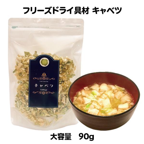 キャベツ フリーズドライ スープ みそ汁 具材 調味料 大袋(100g)