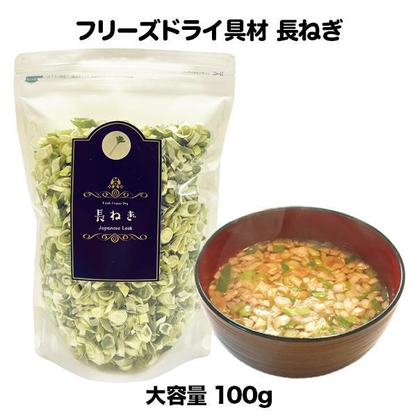 長ねぎ 白ねぎ フリーズドライ スープ みそ汁 具材 国産 調味料 アミュード 大袋(100g)