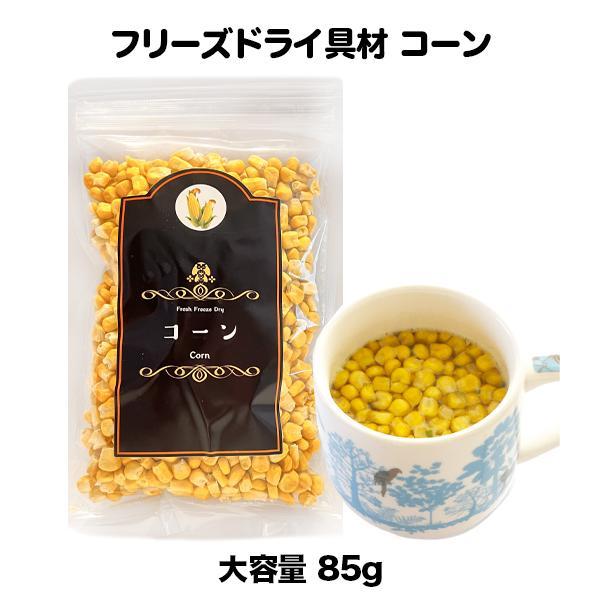 コーン とうもろこし フリーズドライ スープ みそ汁 具材 調味料 中サイズ(85g)