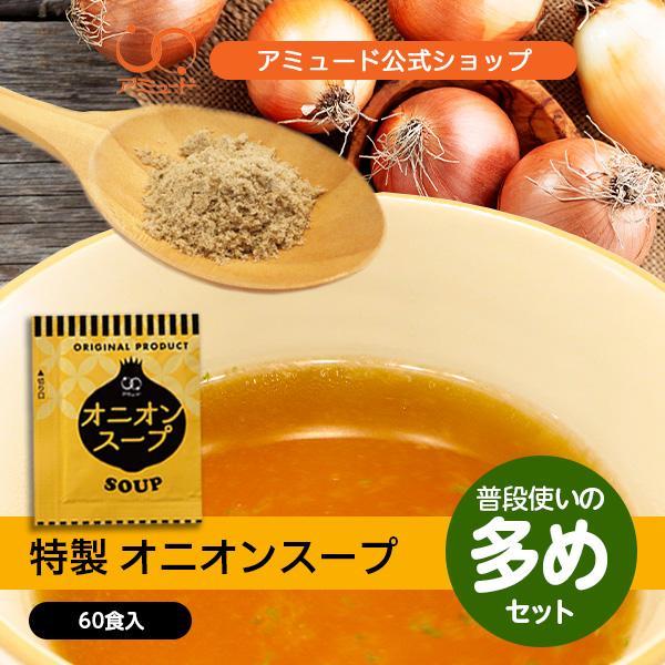 オニオンスープ(3.8g×50食入)コブクロメール便 代引不可