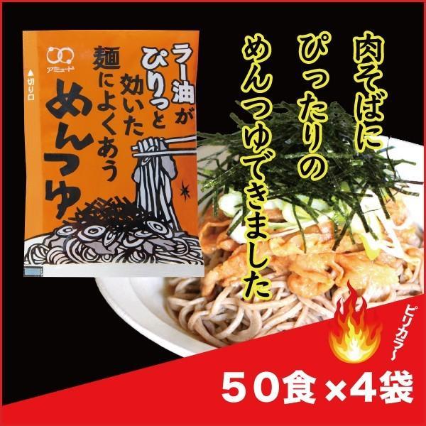 送料無料 業務用 ラー油めんつゆ70g(50食×4袋入) コブクロ