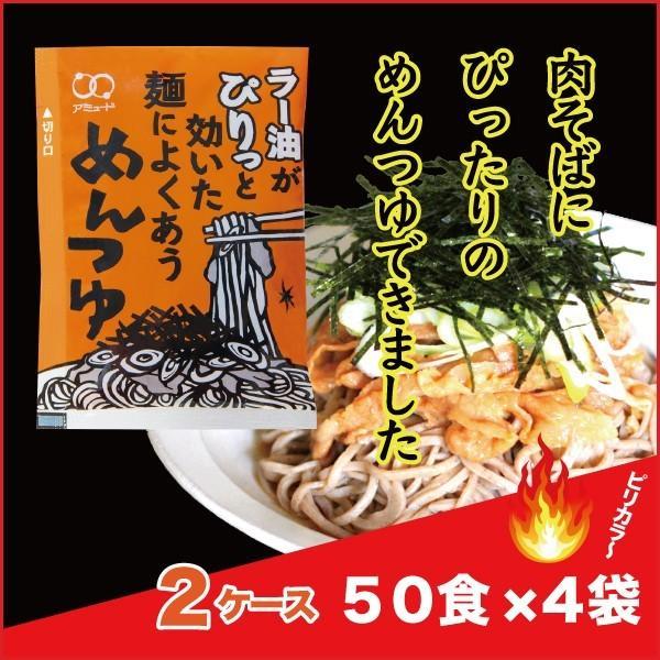 送料無料 業務用 ラー油めんつゆ70g(50食×4袋入×2ケース) コブクロ