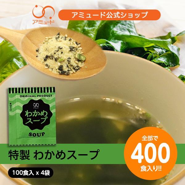 わかめスープセット100食入×4袋 わかめスープだけをたくさん欲しい方に嬉しいセット! 小袋 調味料 アミュード お弁当 即席 インスタント