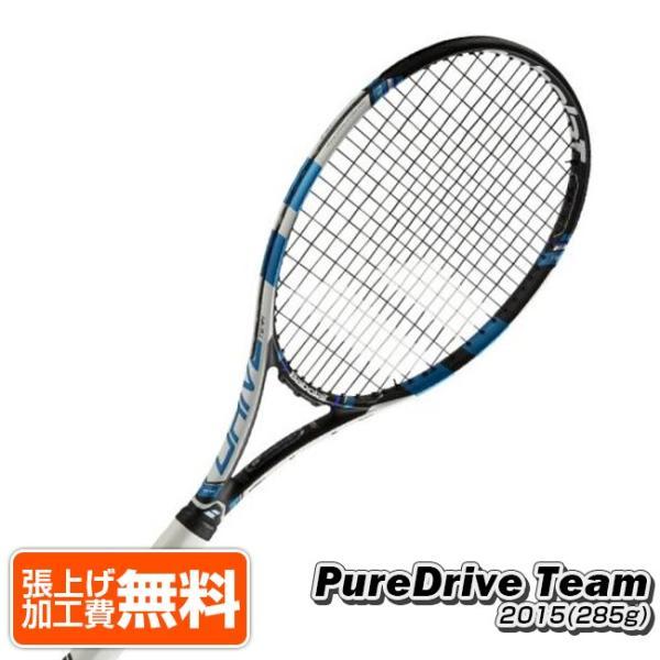 バボラ 2015 ピュアドライブ チーム(285g)BF101238/101300(海外正規品)硬式テニスラケット(Babolat Pure Drive Team Rackets)【2014年12月発売】[☆nc]|amuse37