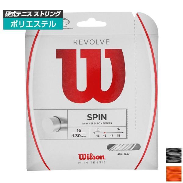 「単張パッケージ品」ウィルソン(Wilson) リボルブ Revolve(16/130・17/125)硬式テニスガットポリエステルガットWRZ946