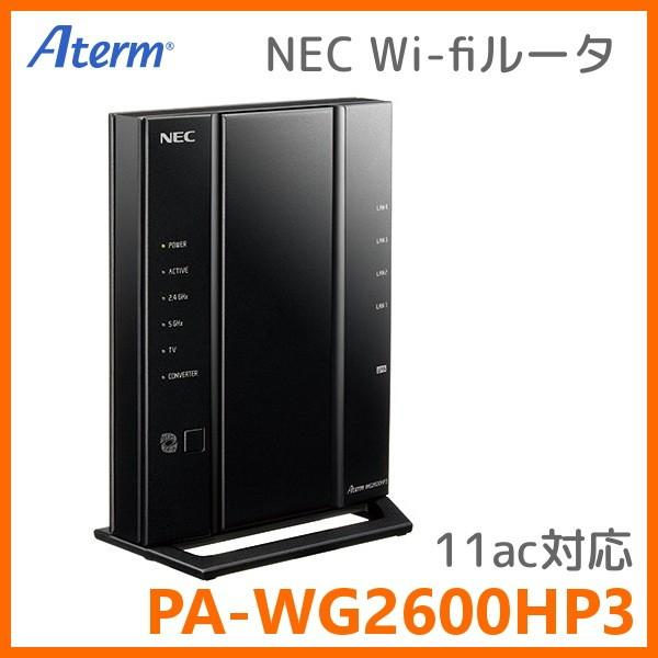 NEC Wi-Fiホームルータ 11ac対応 Aterm WG2600HP3 PA-WG2600HP3|amuseland