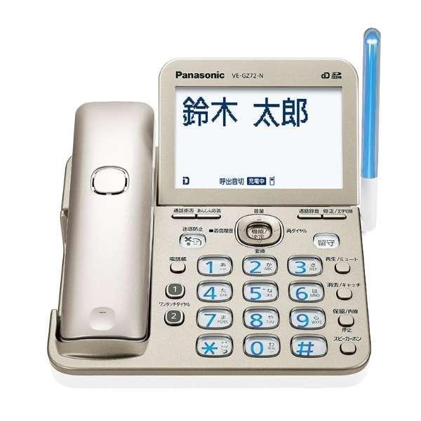 パナソニック コードレス留守番電話機 RU・RU・RU VE-GZ72DW-N [シャンパンゴールド] 子機2台|amuseland|03