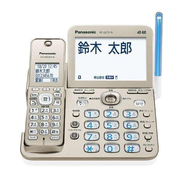 パナソニック コードレス留守番電話機 RU・RU・RU VE-GZ72DW-N [シャンパンゴールド] 子機2台|amuseland|04