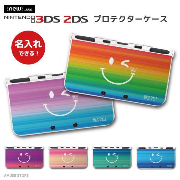 名入れ プレゼント new 2DS 3DS LL ケース 3DSLL 2DSLL 3DS カバー ケース おしゃれ 子供 キッズ おもちゃ ゲーム SMILE スマイル レインボー ニコちゃん