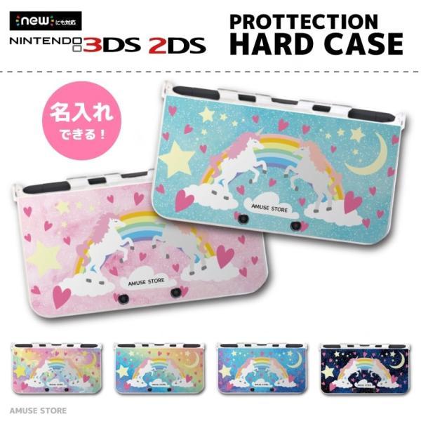 名入れ プレゼント new 2DS 3DS LL ケース 3DSLL 2DSLL 3DS カバー ケース おしゃれ 子供 キッズ おもちゃ ゲーム SMILE スマイル ニコちゃん