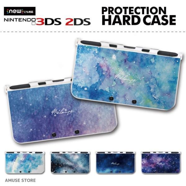 new 2DS 3DS LL ケース 3DSLL 2DSLL 3DS カバー ケース おしゃれ 子供 キッズ おもちゃ ゲーム 宇宙 Universe 水彩 地球 惑星 神秘 夜空 星 STAR