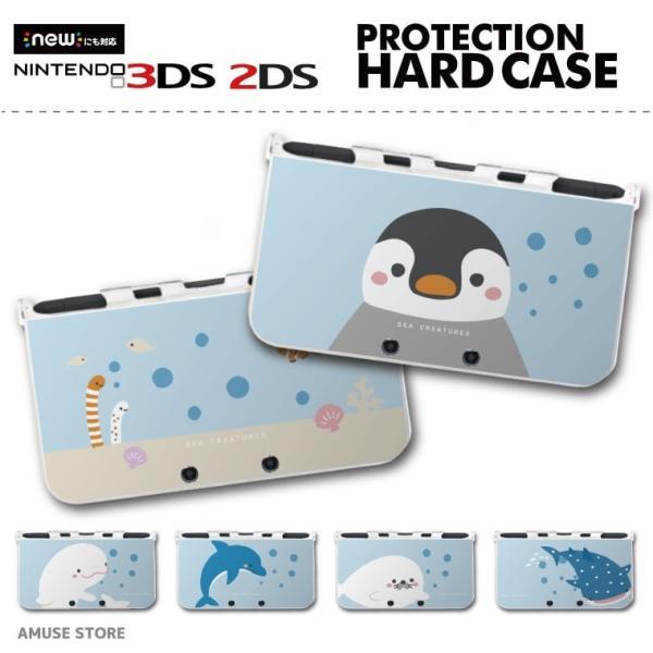 new 2DS 3DS LL ケース 3DSLL 2DSLL 3DS カバー ケース おしゃれ 子供 キッズ おもちゃ ゲーム 海の生き物 ペンギン クジラ イルカ アザラシ サメ