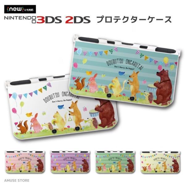 new 2DS 3DS LL ケース 3DSLL 2DSLL 3DS カバー ケース おしゃれ 子供 キッズ おもちゃ ゲーム 動物 音楽隊 アニマル イラスト くま うさぎ