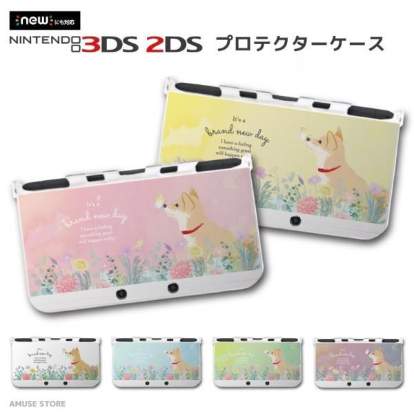 new 2DS 3DS LL ケース 3DSLL 2DSLL 3DS カバー ケース おしゃれ 子供 キッズ おもちゃ ゲーム 柴犬 犬 ワンちゃん イラスト シバ 愛犬 ナチュラル