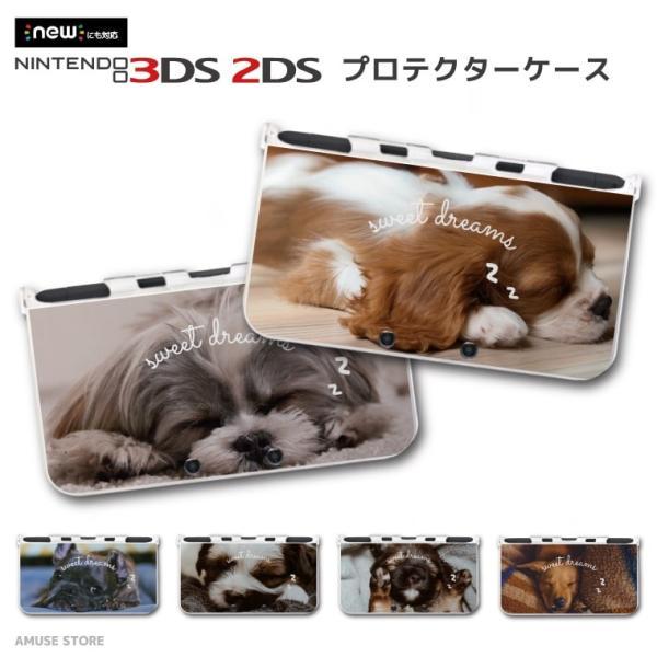 new 2DS 3DS LL ケース 3DSLL 2DSLL 3DS カバー ケース おしゃれ 子供 キッズ おもちゃ ゲーム 犬 ワンちゃん 寝顔 愛犬 あくび 写真 フォト かわいい