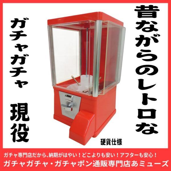 ガチャガチャ本体ガチャコップ赤色100円玉用・新品48mmカプセル対応