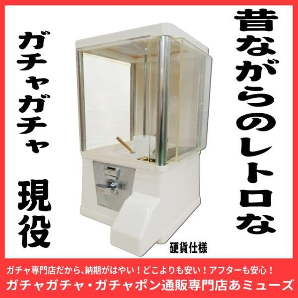 ガチャガチャ本体レトロガチャコップ白色100円玉用新品48mmカプセル対応