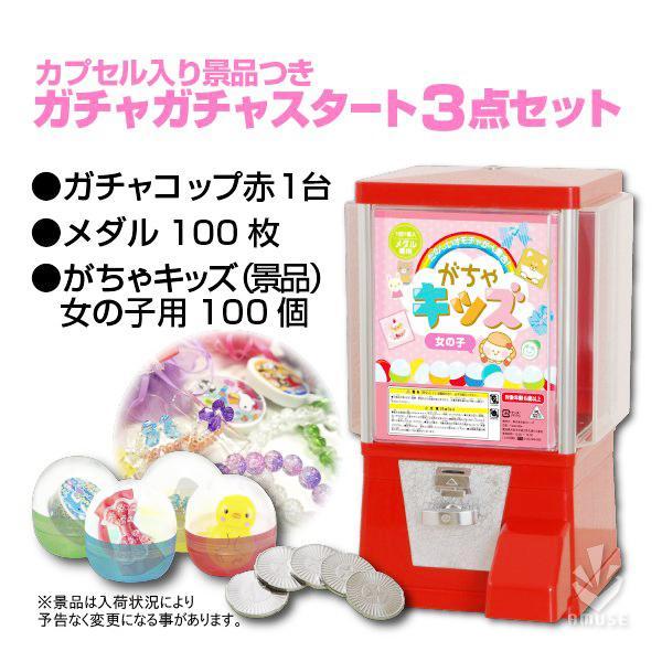 ガチャガチャ本体レトロガチャコップ赤カプセル入りおもちゃ女の子用・専用メダル各100個付きスタート3点セット