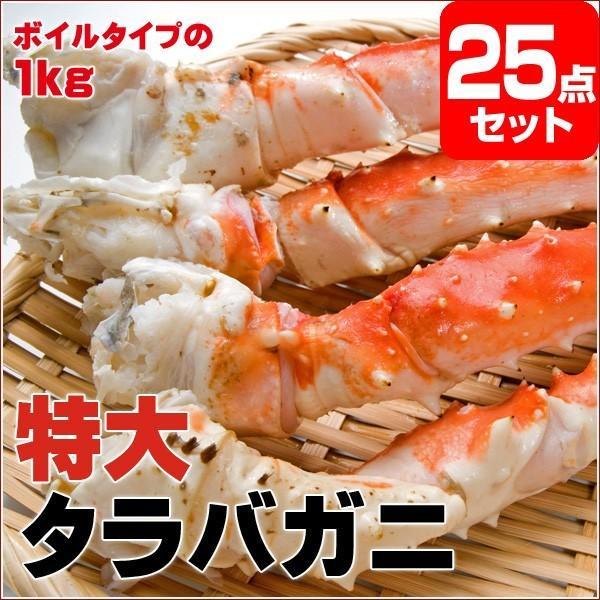 ゴルフコンペ 景品セット タラバガニ ボイルタイプ 1kg カニ 蟹 たらば蟹 25点セット 目録 A3パネル QUO二千円