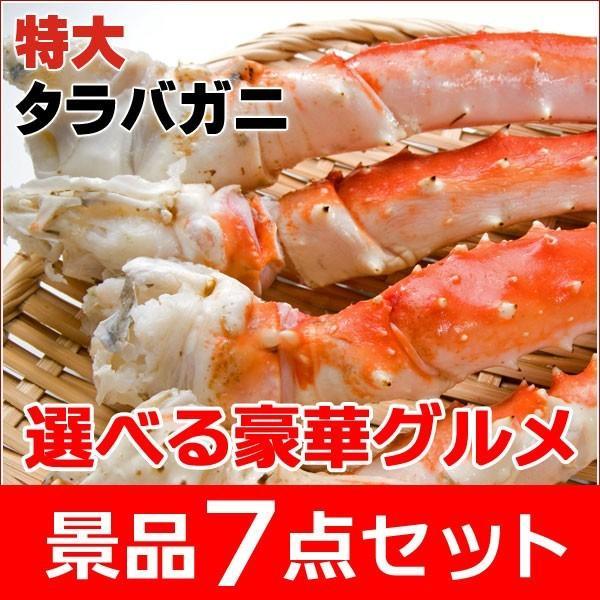 ゴルフコンペ 景品セット タラバガニ ボイルタイプ 1kg カニ 蟹 たらば蟹 選べる豪華グルメ7点 目録 A3パネル QUO千円