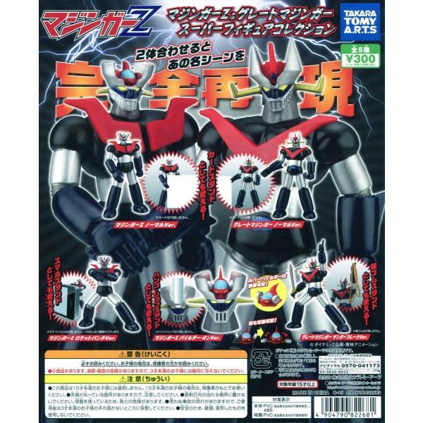 マジンガーZ&グレートマジンガースーパーフィギュアコレクション全5種セットコンプコンプリート
