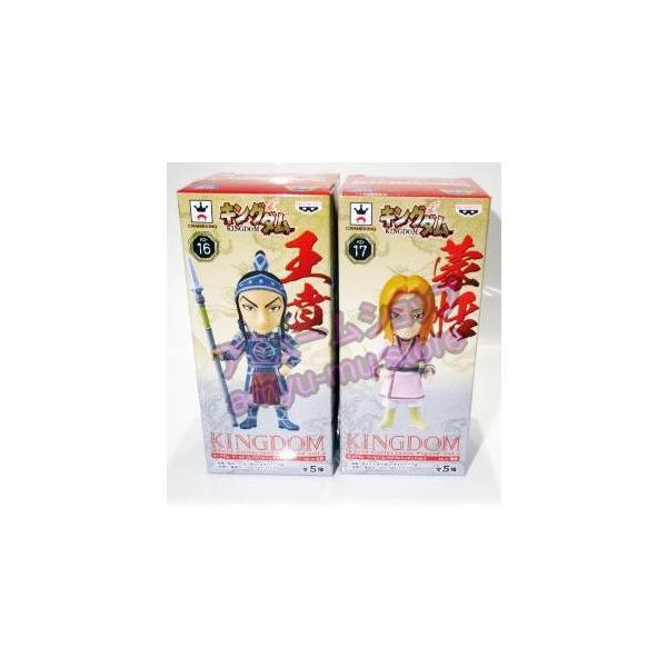 キングダム ワールドコレクタブルフィギュア vol.4 2種セット amyu-mustore