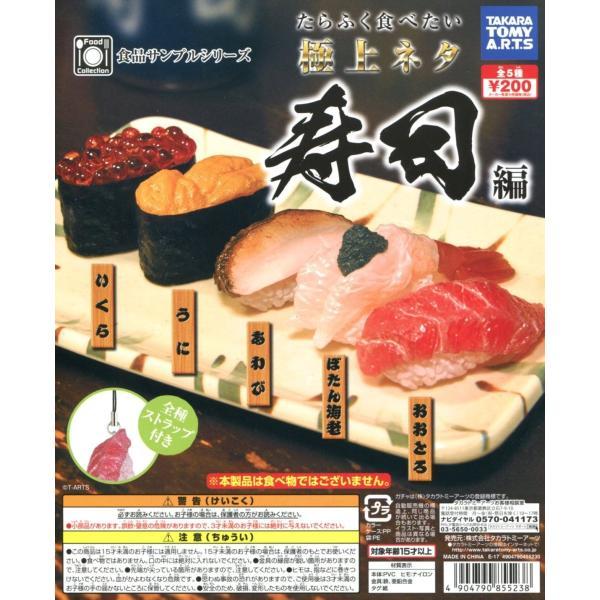 Food Collection 食品サンプルシリーズ たらふく食べたい極上ネタ 寿司編 全5種セット amyu-mustore