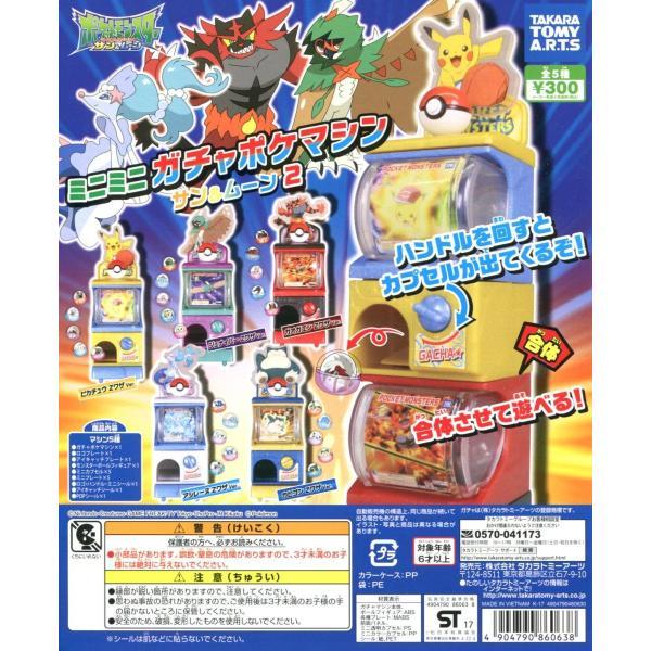 ポケットモンスター サン&ムーン ミニミニガチャポケマシン サン&ムーン2 全5種セット amyu-mustore