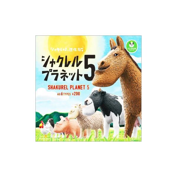 パンダの穴 シャクレルプラネット5 全6種セット|amyu-mustore
