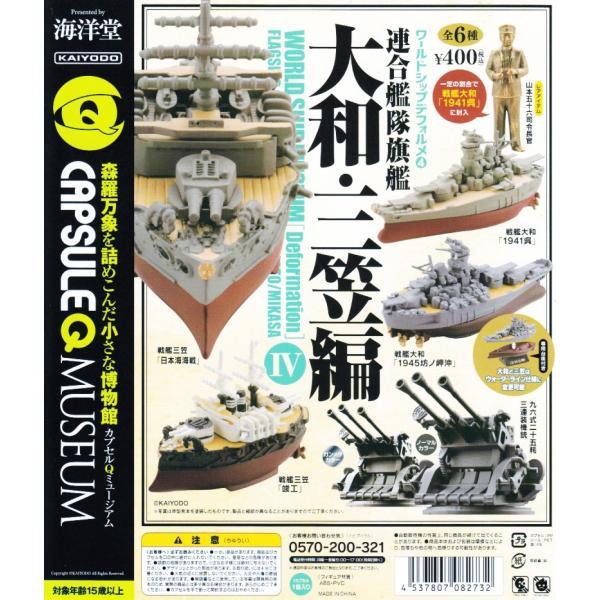 ワールドシップデフォルメ第4弾 連合艦隊旗艦 大和・三笠 編 全6種+レアアイテム セット amyu-mustore