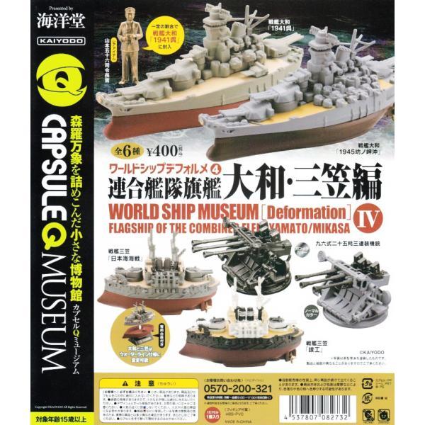 ワールドシップデフォルメ第4弾 連合艦隊旗艦 大和・三笠 編 全6種+レアアイテム セット amyu-mustore 02