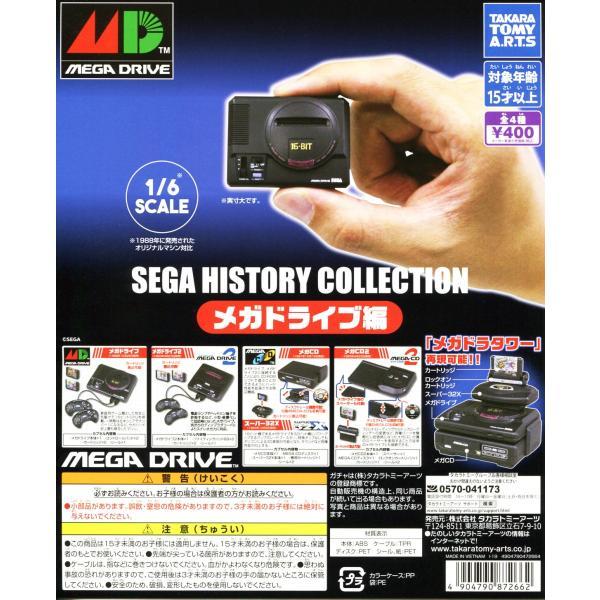 SEGA HISTORY COLLECTION メガドライブ編 セガヒストリーコレクション 全4種セット|amyu-mustore