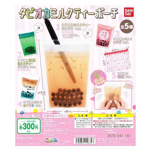 タピオカミルクティーポーチ 全5種セット amyu-mustore