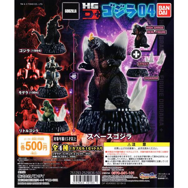 ゴジラ HG D+ゴジラ04 全4種セット【2020年9月予約】