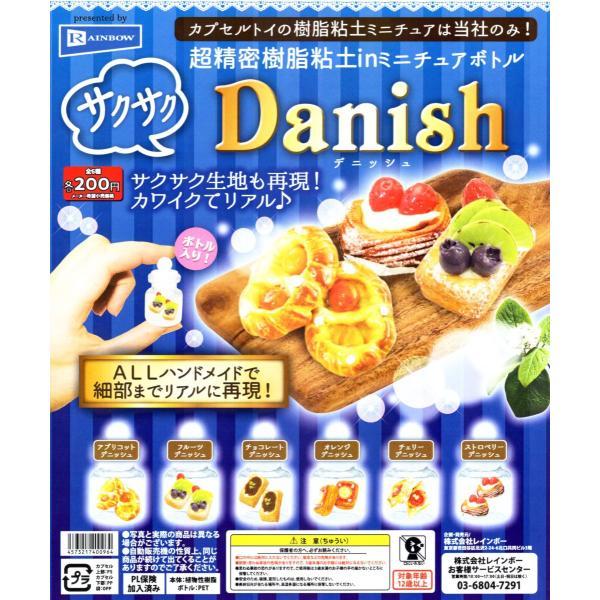 サクサク デニッシュ Danish 超精密樹脂粘土 in ミニチュアボトル 全6種セット コンプ コンプリートセット
