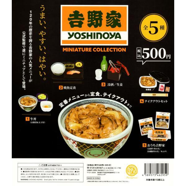 吉野家 ミニチュア コレクション 全5種セット 牛丼 コンプ コンプリートセット 予約