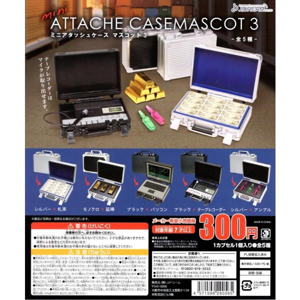 mini アタッシュケース マスコット3 全5種セット コンプ コンプリートセット 予約