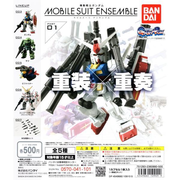 機動戦士ガンダム MOBILE SUIT ENSEMBLE 01 モビルスーツアンサンブル 全5種セット コンプ コンプリートセット 予約