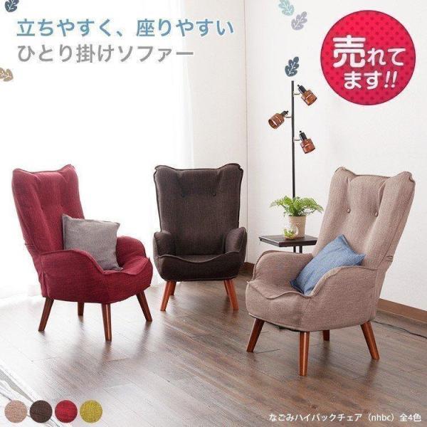 座椅子ソファ一人用椅子チェアおしゃれハイバック北欧風1人掛けソファ高座椅子パーソナルチェアなごみ腰痛おうち時間パーソナルソファN