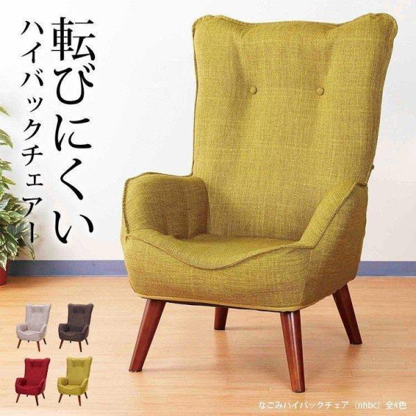 パーソナルチェア座椅子ソファ座いすハイバックチェアおしゃれかわいい腰痛リラックス高座椅子北欧一人掛けソファなごみパーソナルソファ
