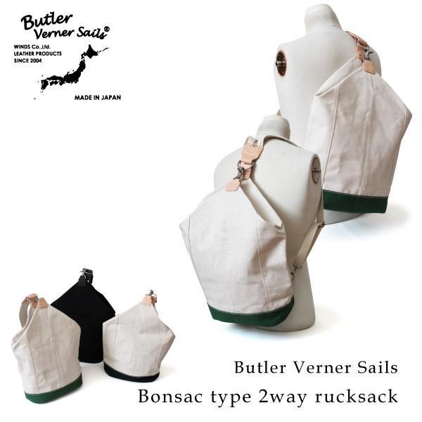 バトラーバーナーセイルズ ボンサック 2way リュックサック デイパック パラフィンキャンバス Butler Verner Sails 日本製