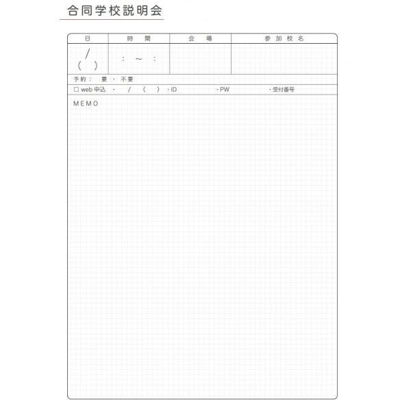 【公式】アナログママ 限定表紙 受験ナビ ふくふく手帳 受験手帳 手帳 スケジュール帳 <2021年受験用> 携帯 受験 A5(Wander lust)|analogmama777|05