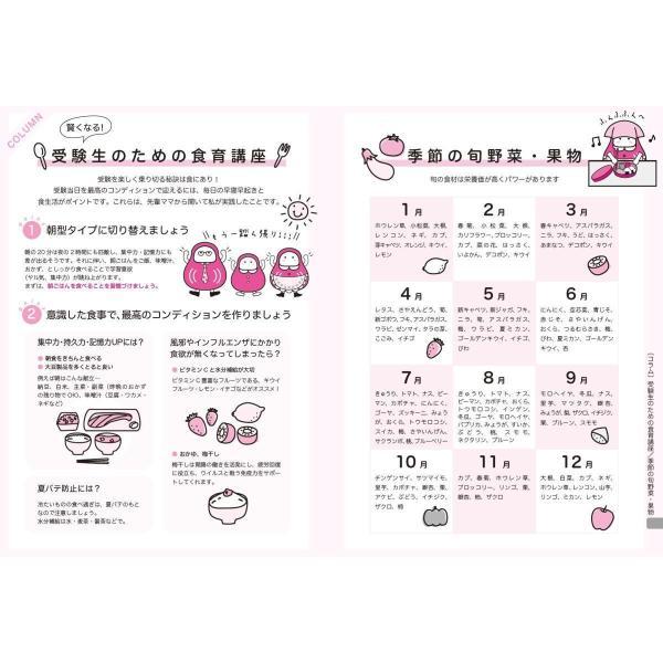 【公式】限定表紙 Loveletter(アナログママ)analogmama 受験スケジュール帳 <2022年受験用> A5 受験 手帳 スケジュール帳  携帯 受験手帳|analogmama777|19